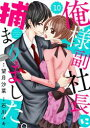 comic Berry's俺様副社長に捕まりました。10巻【電子書籍】[ 望月沙菜 ]