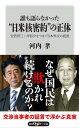 今のままでは・・・「 日本は国際社会の仲間外れになり得る 」