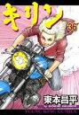 キリン / 36【電子書籍】 東本昌平