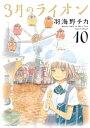 3月のライオン10【電子書籍】[ 羽海野チカ ]