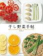 干し野菜手帖野菜ソムリエKAORUが教える、干し方のコツとレシピ60【電子書籍】[ KAORU ]