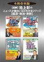 【4冊合本版】[図解]池上彰の ニュースが面白いほどわかるシリーズ<経済・政治・宗教>【電子書籍】[ 池上 彰 ]