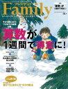プレジデントFamily (ファミリー)2017年 1月号 雑誌 【電子書籍】 プレジデントFamily編集部