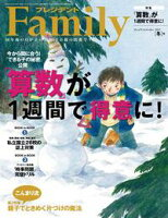 プレジデントFamily (ファミリー)2017年 1月号 [雑誌]