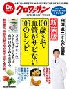 Dr.クロワッサン 新装版 100歳まで血管がサビない109のレシピ【電子書籍】[ マガジンハウス