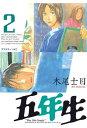 五年生(2)【電子書籍】[ 木尾士目 ]