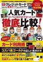 絶対トクする! クレジットカード最強ガイド 2016Winter【電子書籍】
