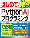 はじめてのPython AIプログラミング【電子書籍】[ 金...