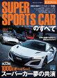 ニューモデル速報 統括シリーズ スーパースポーツカーのすべて【電子書籍】[ 三栄書房 ]
