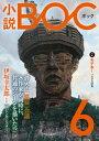 小説 BOC 6【電子書籍】 小説BOC編集部