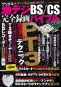 地デジ・BS/CS完全録画バイブル三才ムック vol.540【電子書籍】[ ラジオライフ編集部 ]