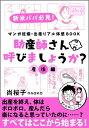 マンガ 妊娠 出産リアル体感BOOK 助産師さん呼びましょうか? 5 産後編【電子書籍】 尚桜子 NAOKO