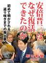 安倍晋三はなぜ復活できたのか 初めて明かされる返り咲きまでの舞台裏【電子書籍】[ 朝日新聞 ]