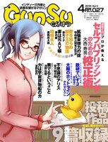 月刊群雛(GunSu)2016年04月号~インディーズ作家と読者を繋げるマガジン~
