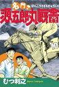名門! 源五郎丸厩舎(10)【電子書籍】[ むつ利之 ]