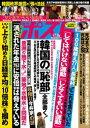 週刊ポスト 2016年 11月18日号【電子書籍】[ 週刊ポスト編集部 ]