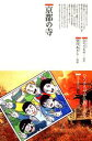 京都の寺【電子書籍】[ ひろさちや ]