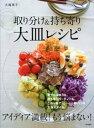 取り分け&持ち寄り 大皿レシピ【電子書籍】[ 大庭英子 ]