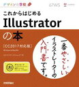 デザインの学校 これからはじめるIllustratorの本[CC2017対応版]【電子書籍】[ ロクナナワークショップ ]