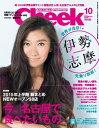 雜誌 - 月刊Cheek 2015年10月号2015年10月号【電子書籍】