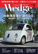 Wedge 2016ǯ6���