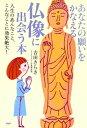 あなたの願いをかなえる仏像に出会う本人生のあんなこと、こんなことに効果絶大!【電子書籍】[ 吉田さらさ ]