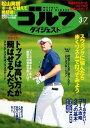 週刊ゴルフダイジェスト 2017年3月7日号2017年3月7日号【電子書籍】