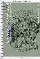 【期間限定特別価格】アルベルト・アインシュタインーー相対性理論を生み出した科学者