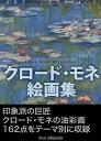 モネ絵画集【電子書籍】[ クロード・モネ ]