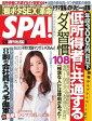 SPA! 2013年5月21日号2013年5月21日号【電子書籍】