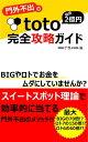門外不出のtoto完全攻略ガイド【電子書籍】[ toto予想.com ]