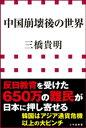 中国崩壊後の世界(小学館新書)【電子書籍】[ 三橋貴明 ]