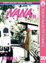 NANAーナナー 20【電子書籍】[ 矢沢あい ]