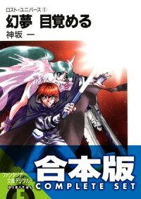 【合本版】ロスト・ユニバース全5巻