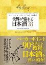 世界が憧れる日本酒78ロバート・パーカー・ワイン・アドヴォケートが認めた【電子書籍】
