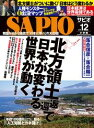 SAPIO (サピオ) 2016年 12月号【電子書籍】[ SAPIO編集部 ]