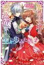 男爵令嬢は、薔薇色の人生を歩みたい: 2【電子書籍】[ 瑞本千紗 ]