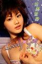 佐藤里香 Lovely Gap【image.tvデジタル写真集】【電子書籍】[ 佐藤里香 ]