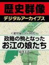<徳川家と江戸時代>政略の駒となったお江の娘たち【電子書籍】[ 滝澤美貴 ]