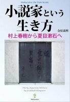 小説家という生き方村上春樹から夏目漱石へ