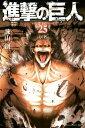 進撃の巨人 attack on titan25巻【電子書籍】[ 諫山創 ]