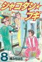シャコタン★ブギ8巻【電子書籍】[ 楠みちはる ]