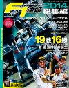 F1速報 2014 総集編【電子書籍】[ 三栄書房 ]