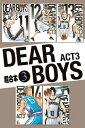 DEAR BOYS ACT3 超合本版(3)【電子書籍】[ 八神ひろき ]
