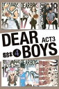 DEAR BOYS ACT3 超合本版(4)【電子書籍】[ 八神ひろき ]