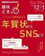NHK 趣味どきっ!(水曜) パソコンで絆深めよう 年賀状からSNSまで 2015年12月〜2016年1月