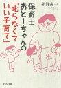 保育士おとーちゃんの「叱らなくていい子育て」【電子書籍】[ ...