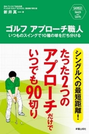 ゴルフ アプローチ職人 いつものスイングで10種の球を打ち分ける【電子書籍】[ 新井真一 ]