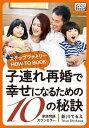 子連れ再婚で幸せになるための10の秘訣 ?ステップファミリー HOW TO BOOK?【電子書籍】[