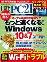 日経PC21 (ピーシーニジュウイチ) 2016年 10月号 [雑誌]【電子書籍】[ 日経PC21編集部 ]